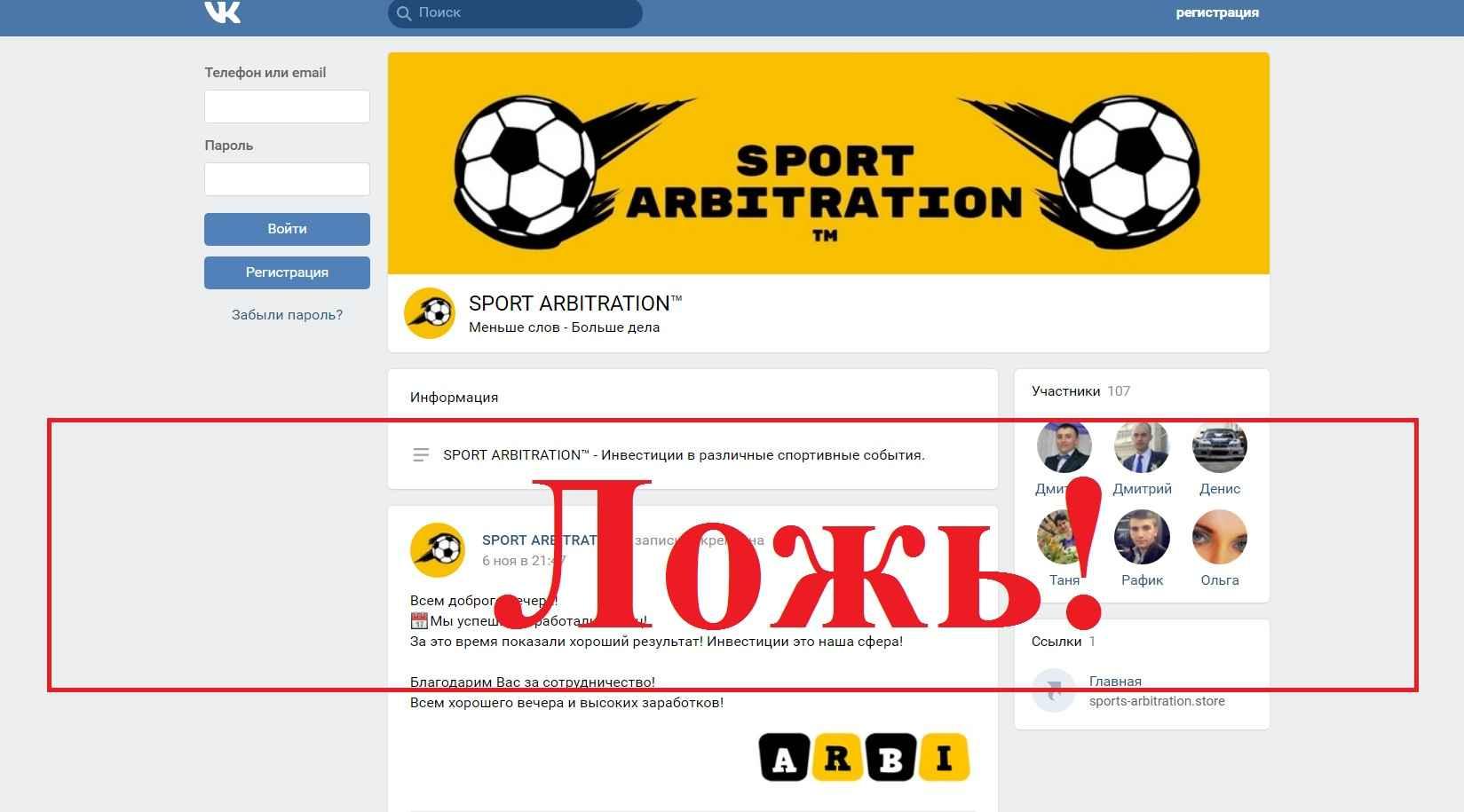 Sports Arbitration – обзор и отзывы о пирамиде