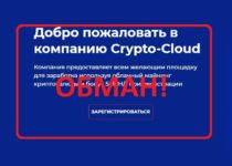 Сrypto Сloud — сервис майнинга crypto-cloud.top отзывы