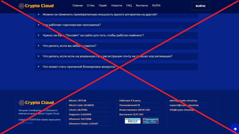 Сrypto Сloud - сервис майнинга crypto-cloud.top отзывы
