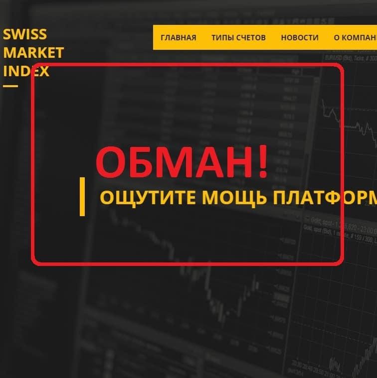 Swiss Market Index — реальные отзывы о swissmarketindex.com