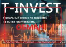 T-INVEST — отзывы и обзор tinvest.net