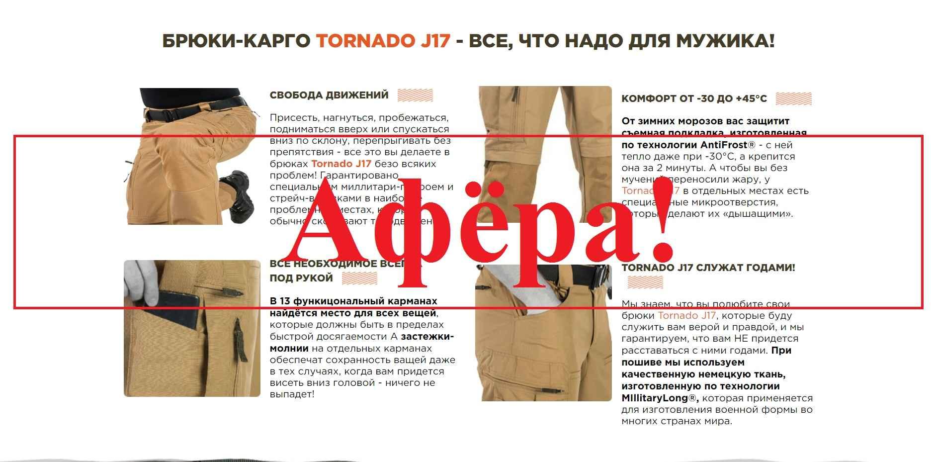 Тактические брюки P-40 ALL Terrain и Tornado J17 – отзывы и обзор. Развод
