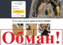 Тактические брюки U-90 ALL ARMOR – отзывы о разводе
