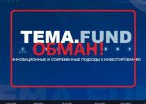 Tema Fund — реальные отзывы и обзор