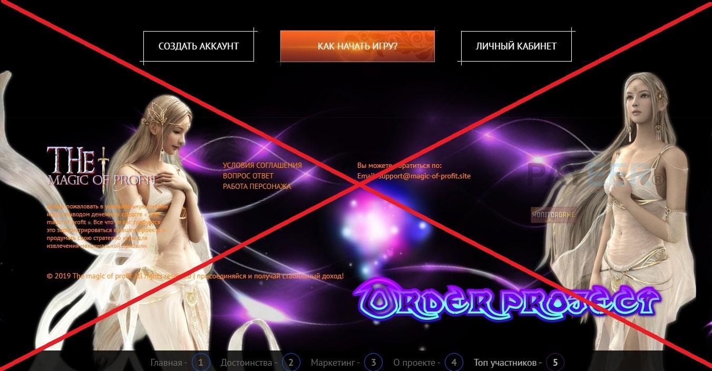 The Magic of Profit - отзывы о magic-of-profit.site