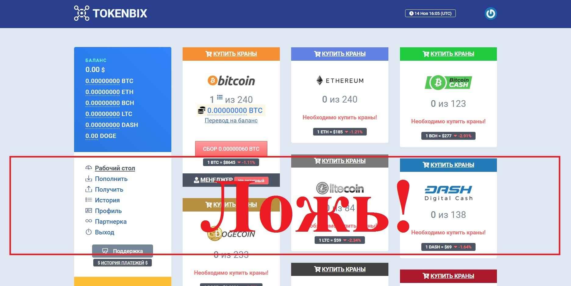 Tokenbix – реальные отзывы о tokenbix.com