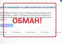 Реальные отзывы о Vector Invest — обзор vectorinvest.site