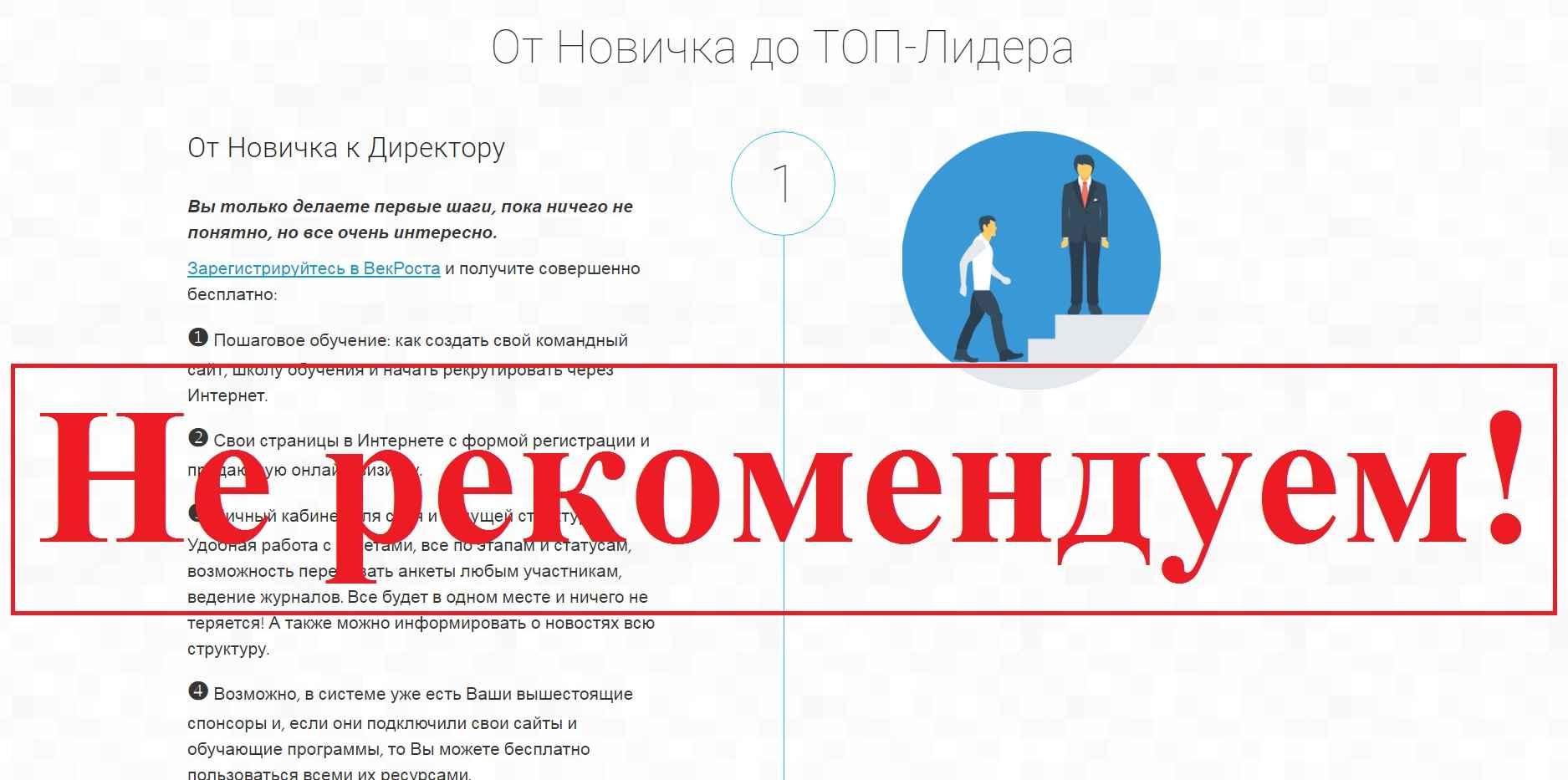 ВекРоста (vekrosta.ru) – реальные отзывы о МЛМ компании