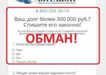 Витакон (vitakon24.ru) — отзывы о юридической компании