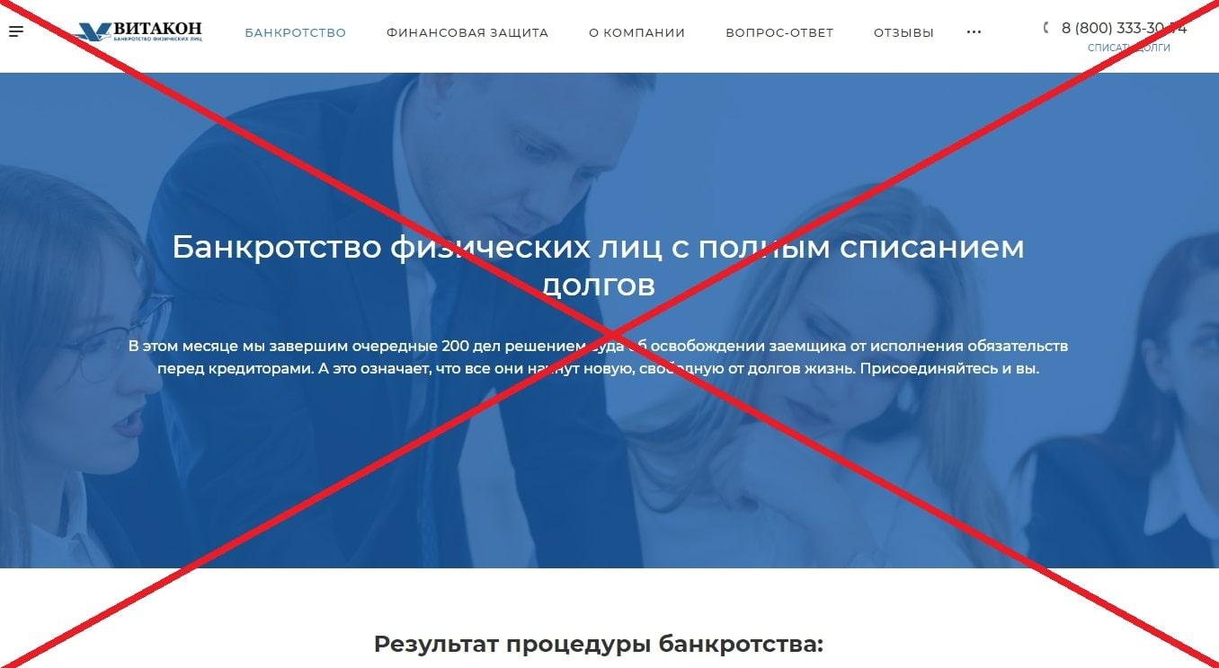 Витакон (vitakon24.ru) - отзывы о юридической компании