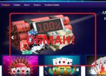 Вулкан (Vulkan-365) — реальные отзывы о казино