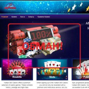 Казино вулкан лохотрон игровые автоматы онлайн в интернет казино слот