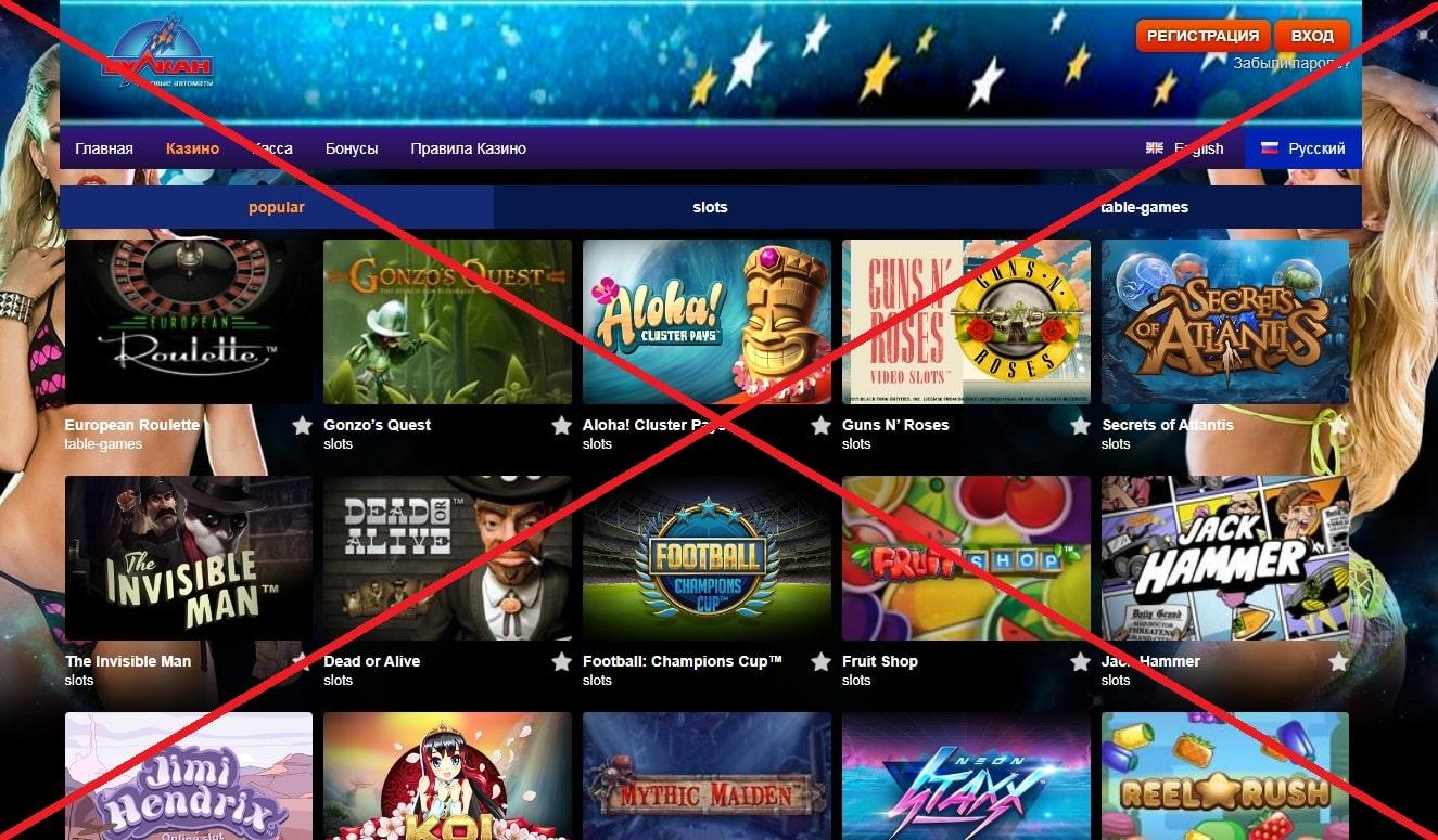 Вулкан (Vulkan-365) - реальные отзывы о казино