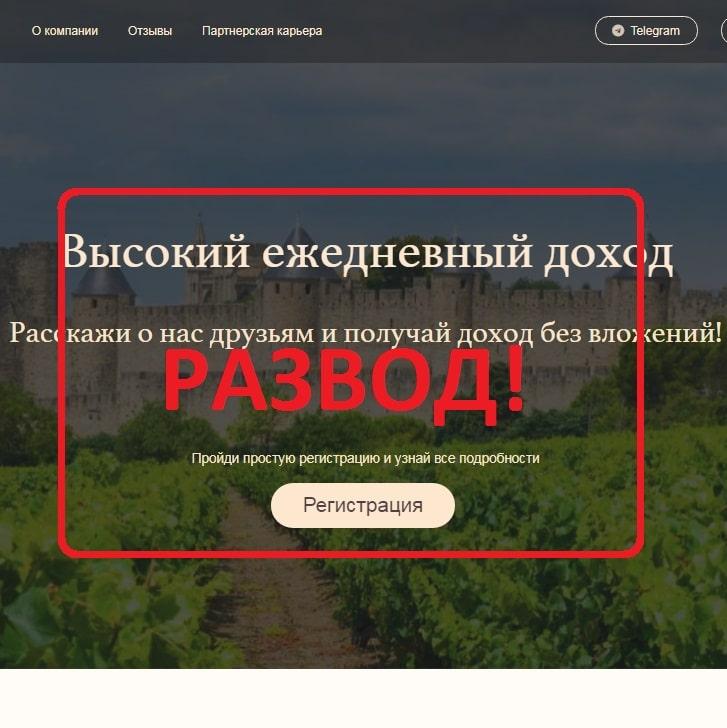 Wine System — реальные отзывы о info.wine-systems.com