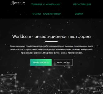 Worldcom - отзывы и обзор worldcom.ru