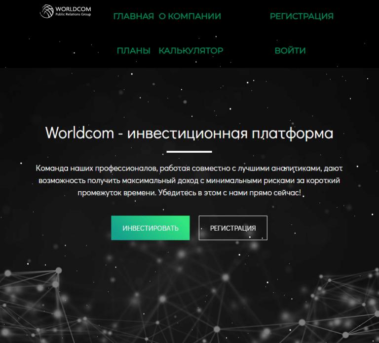 Worldcom — отзывы и обзор worldcom.ru