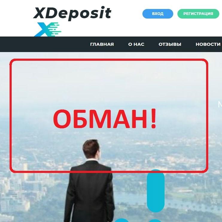 XDeposit — отзывы и обзор xdeposit.fun