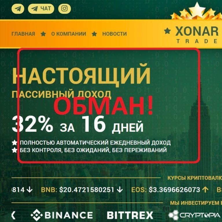 Реальные отзывы о Xonar-trade — обзор проекта