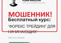 Трейдер Юрий Мишулин — отзывы о бесплатном курсе