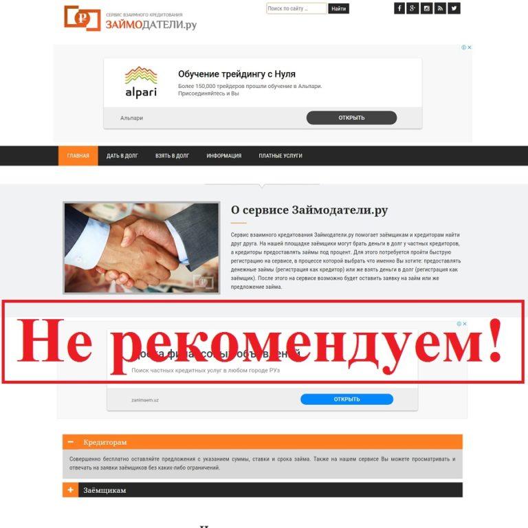 Займодатели.ру – отзывы. Деньги в долг