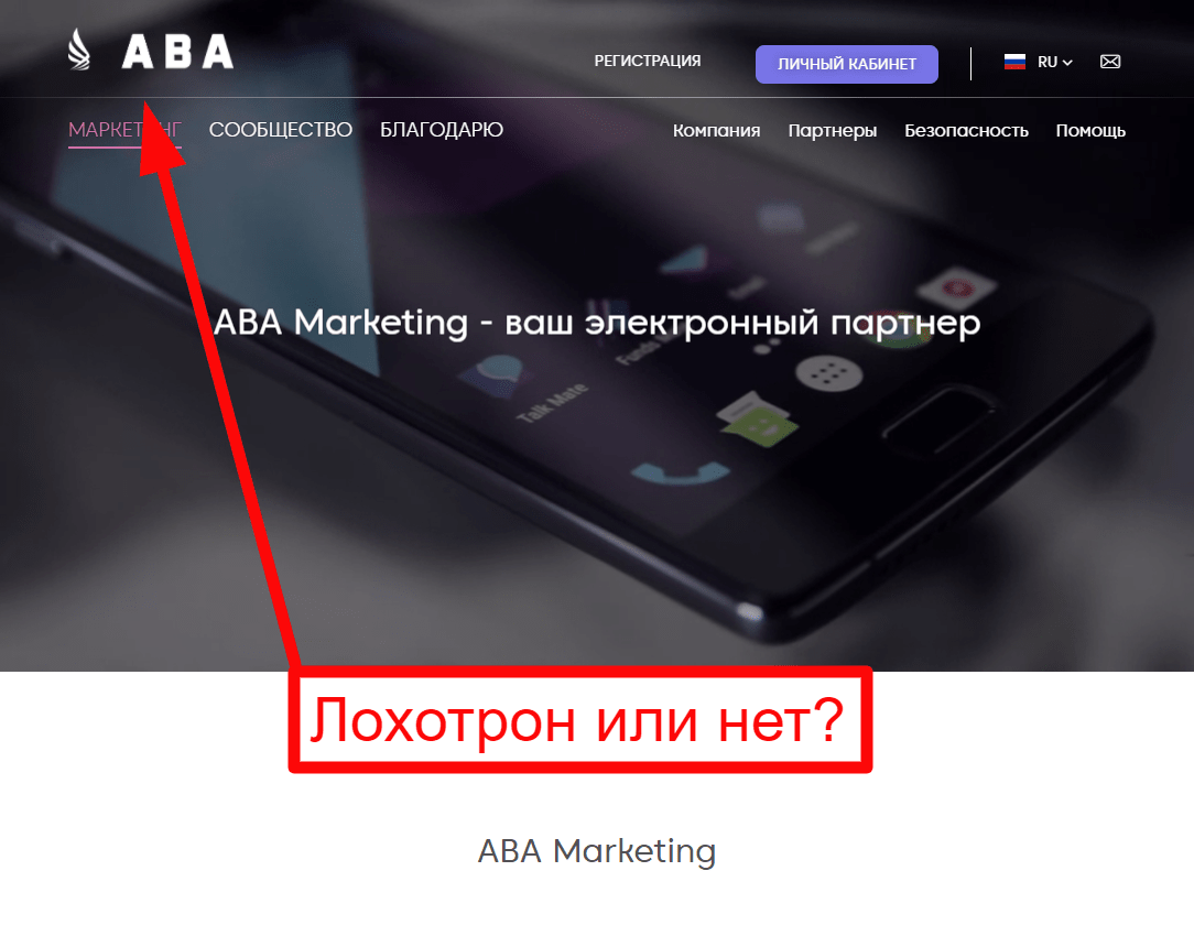 ABA Marketing – отзывы о компании Аба Маркетинг