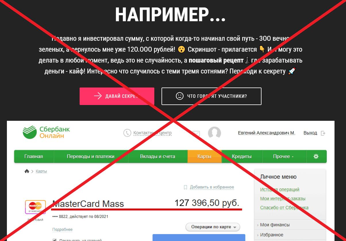 Евгений Марков и его Секрет - отзывы о cleverlarry