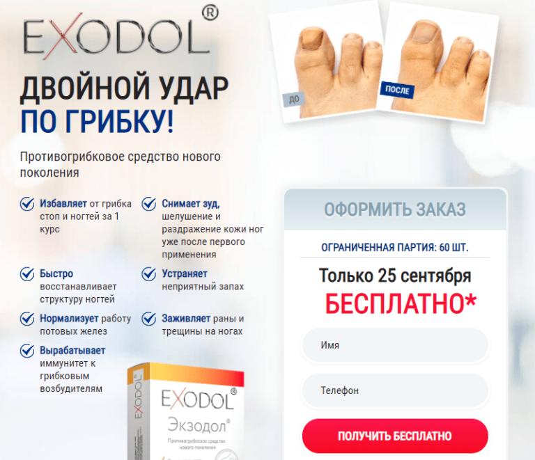 Exodol (Экзодол) от грибка – реальные отзывы