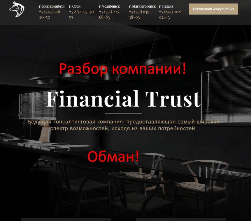 Отзывы сотрудников Financial Trust Екатеринбург, Казань, Челябинск, Сочи, Магнитогорск