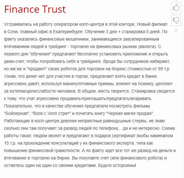 Financial Trust отзывы сотрудников Челябинск, Екатеринбург, Магнитогорск, Казань, Сочи.