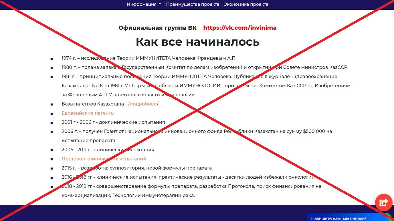 invinima - отзывы и обзор invinima.com