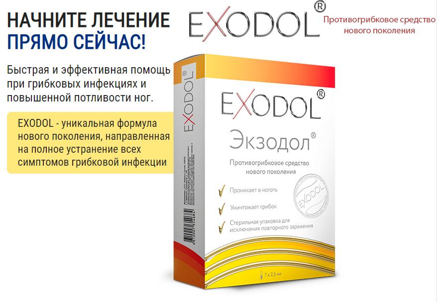 лечение грибка Exodol