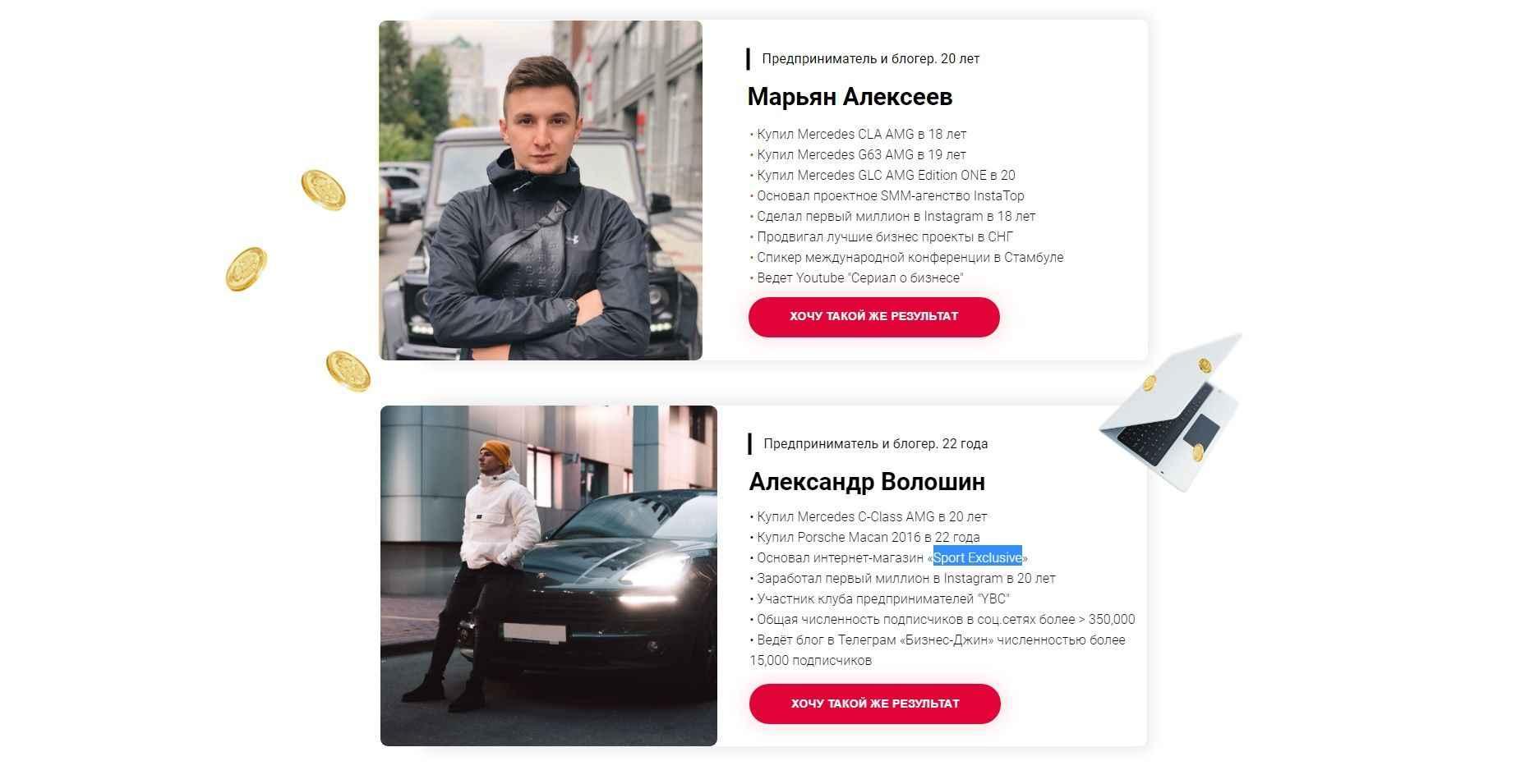 Марьян Алексеев и Александр Волошин «20 схем быстрого заработка» – отзывы и обзор