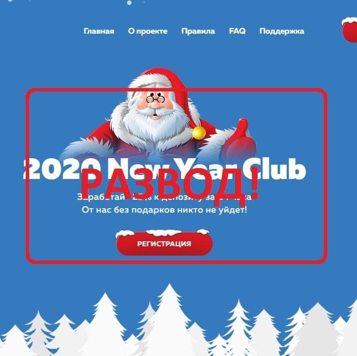 2020 New Year Club — новогодние подарки. Отзывы