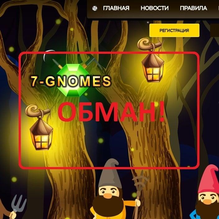 7-Gnomes — игра с выводом денег. Развод?