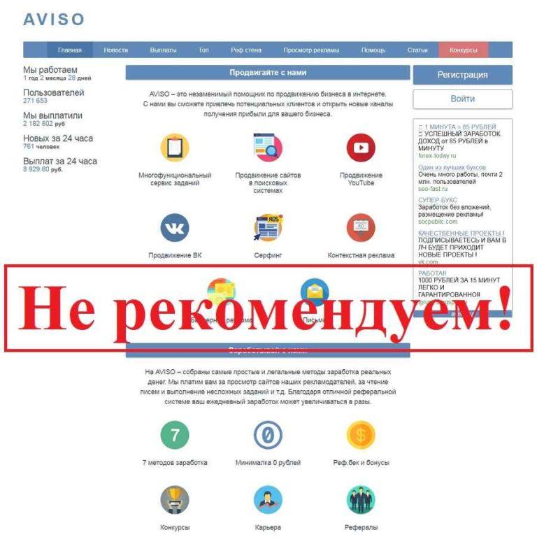 AVISO – заработок с aviso.bz отзывы