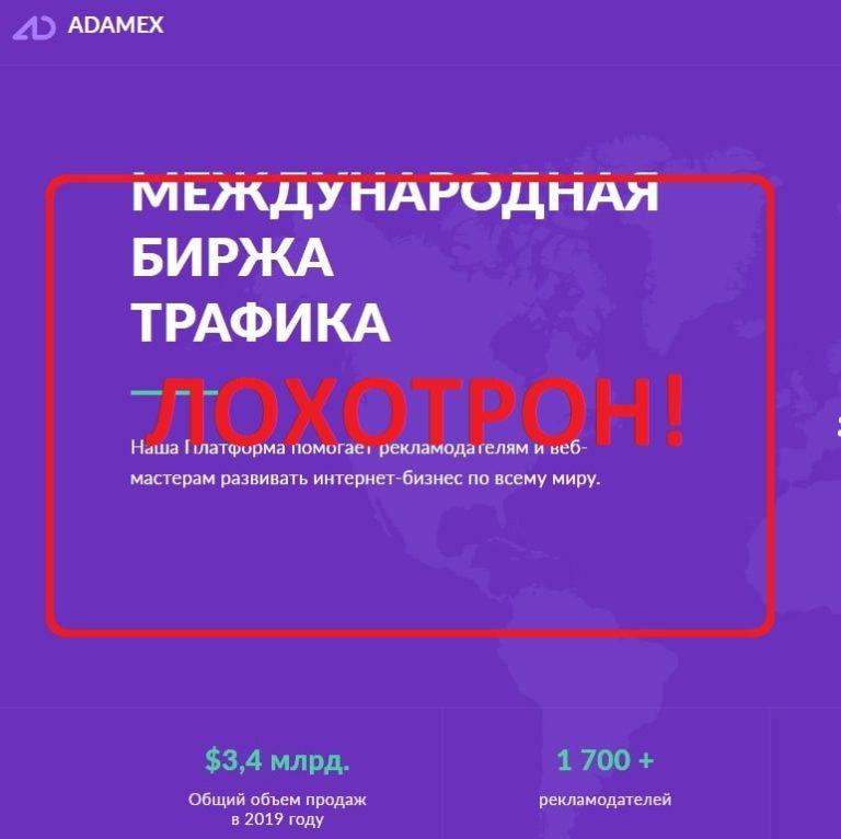 Adamex — биржа трафика adamex.site отзывы