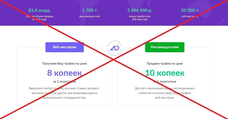 Adamex - биржа трафика adamex.site отзывы
