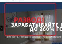 Apart Hotel Network — бизнес компания aparthotelnetwork.com отзывы