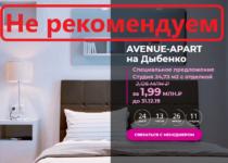 Avenue Apart — реальные отзывы и обзор avenuenadybenko.ru