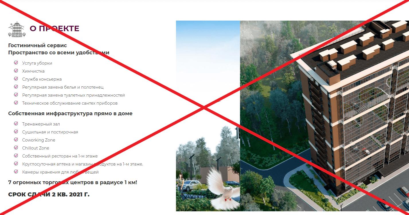 Avenue Apart - реальные отзывы и обзор avenuenadybenko.ru