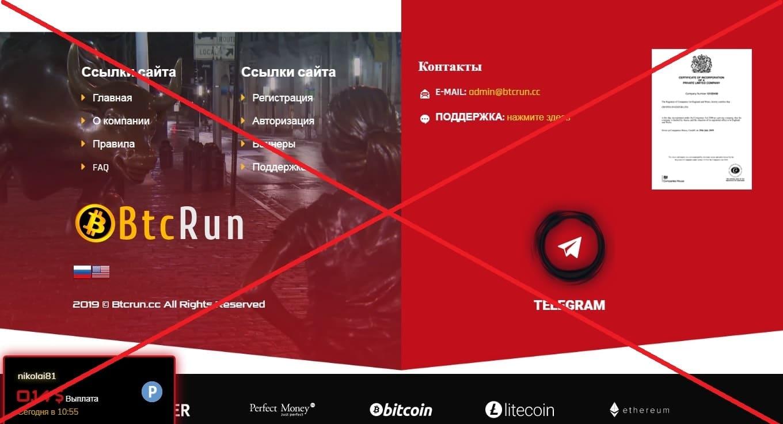BTC Run - реальные отзывы о btcrun.cc