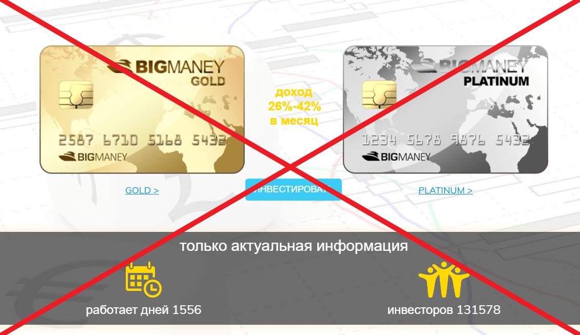 Big Maney - сомнительный проект bigmaney.com отзывы