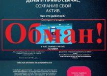 BitDeposit – реальные отзывы о btcsafe.ru