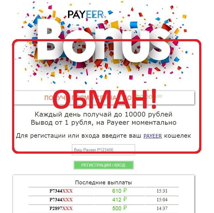 Bonus Payeer — отзывы и обзор бонусника