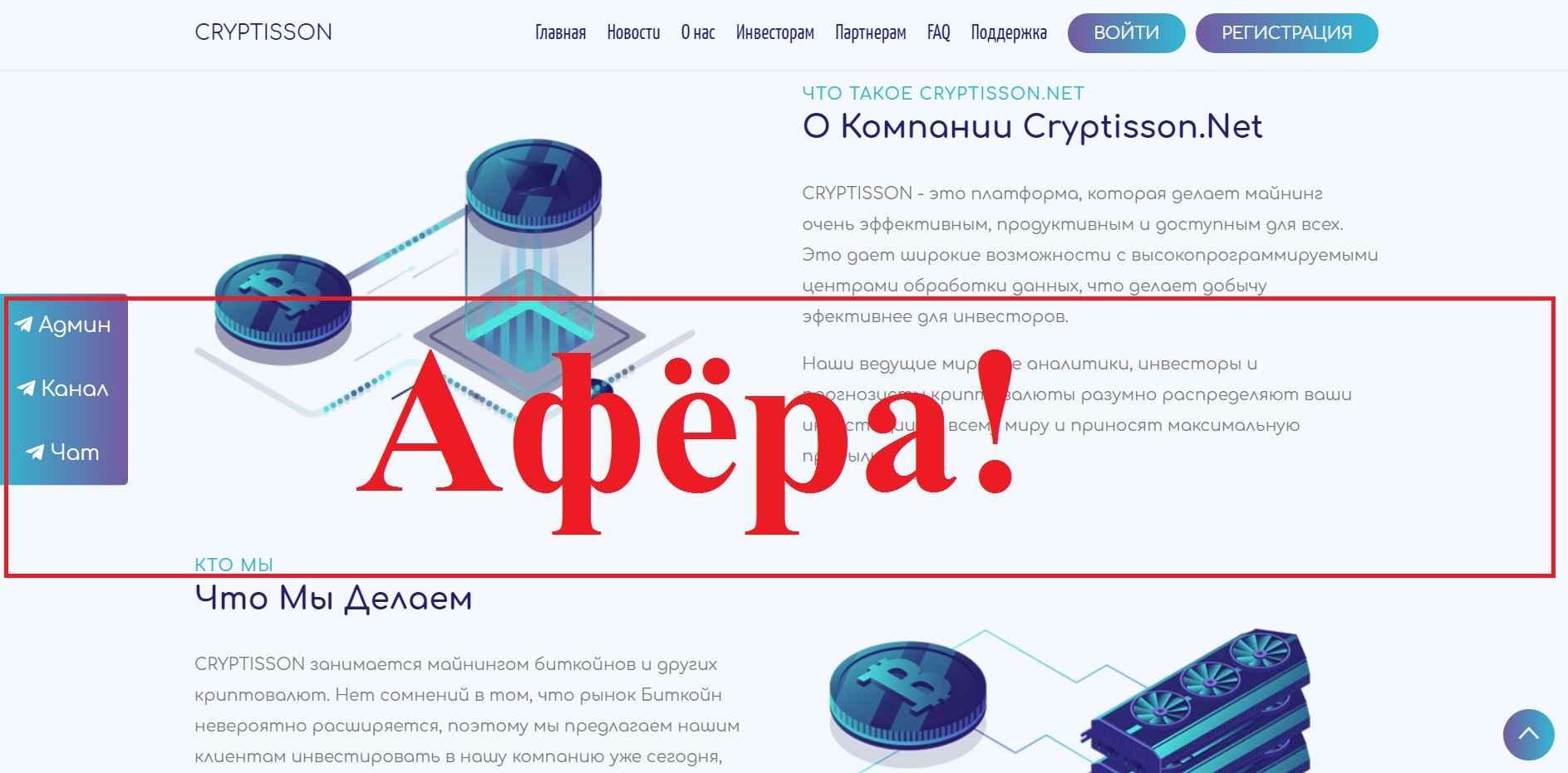 Cryptisson – реальные отзывы и обзор cryptisson.net