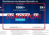 Djamaler — развод на деньги djamaler.ru отзывы