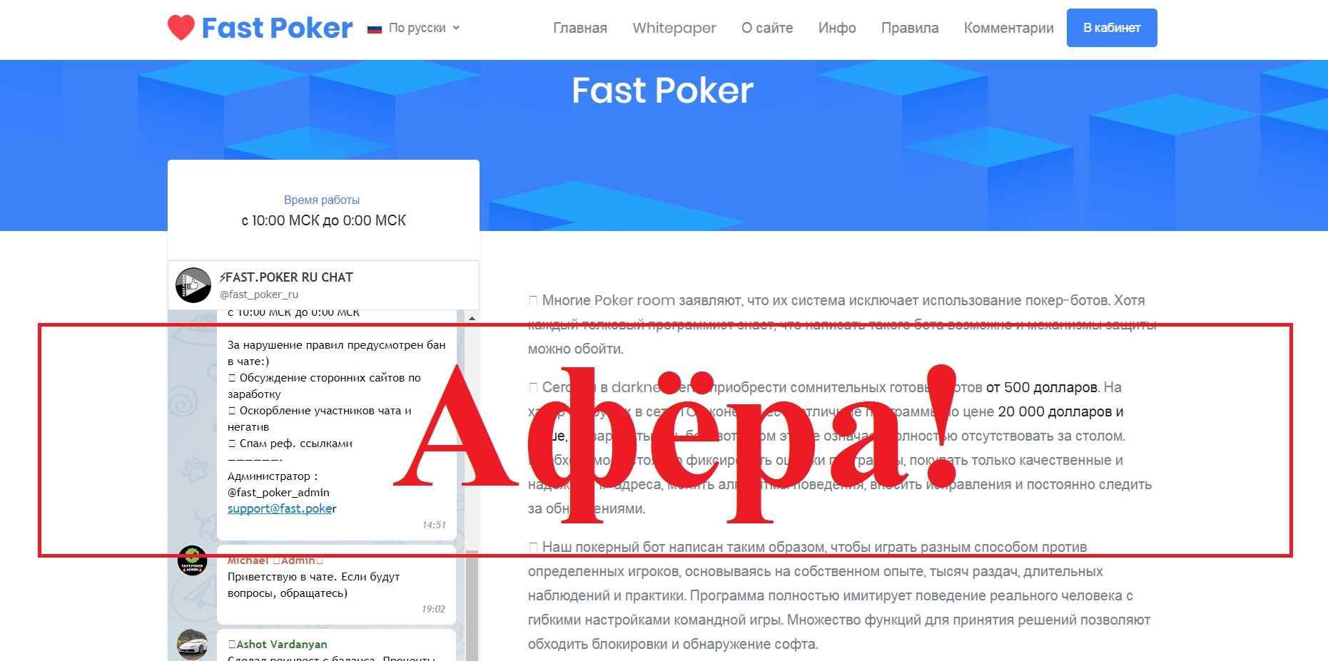 Fast Poker – покерный бот fast.poker отзывы