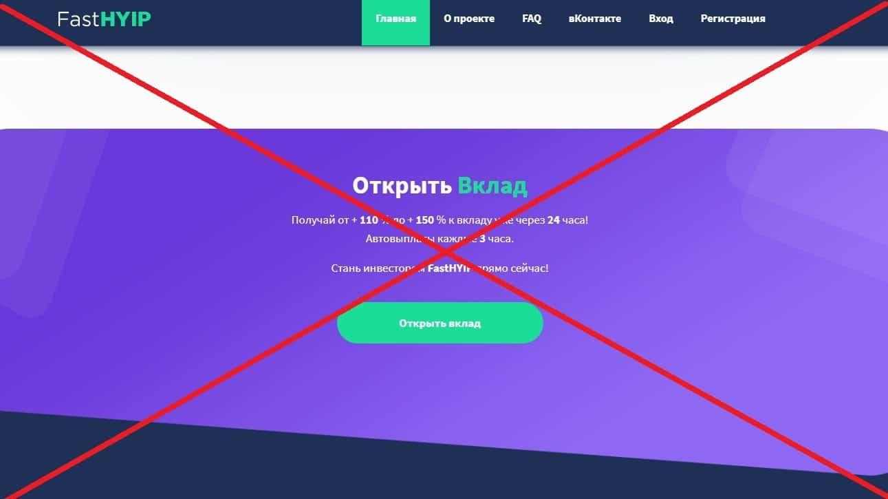FastHYIP - отзывы о инвестиционном проекте fast-hyip.info