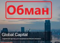 Global Capital (Глобал капитал) — отзывы и обзор