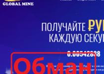 Global Mine — реальные отзывы и обзор